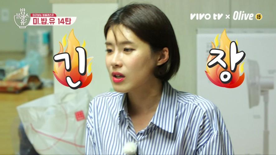 [미밥유14탄] 밥블레스유 장도연 합류 기념! 웰컴 투 도연하우스🏡