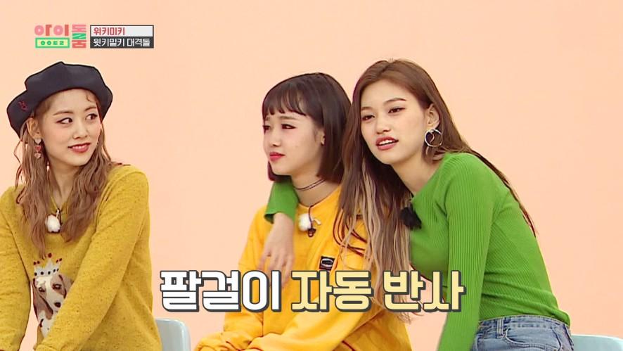 아이돌룸(IDOL ROOM) 22회 - 위키미키 도연의 전용 팔걸이 유정?! Doyeon's armrest is Yoojung?
