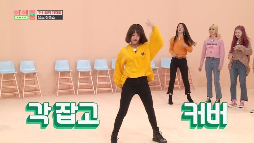 아이돌룸(IDOL ROOM) 22회 - 위키미키 릴레이 커버댄스 ★댄스 춰줍쇼★ Cover dance of Weki Meki