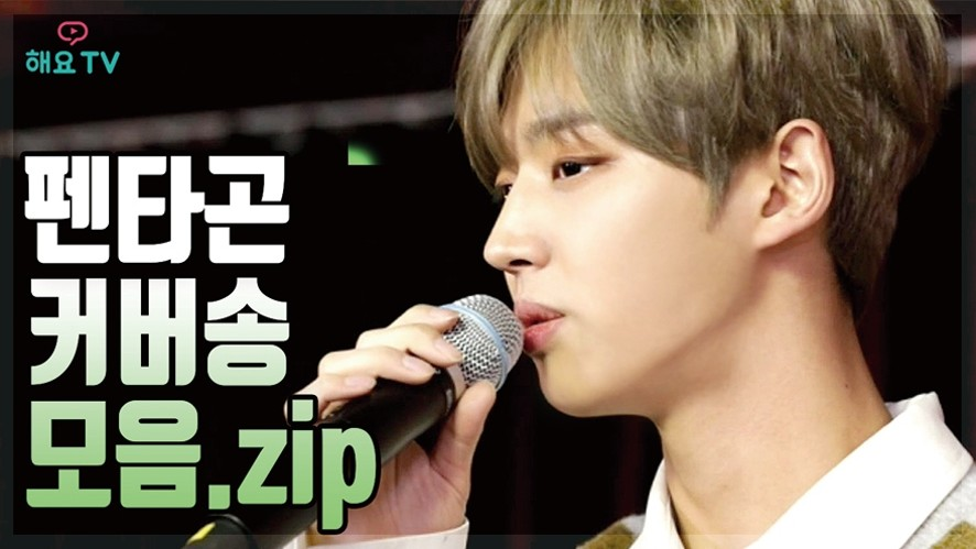 [PENTAGON] ※입덕주의※ 펜타곤 커버송 모음.zip PENTAGON COVER SONG @해요TV