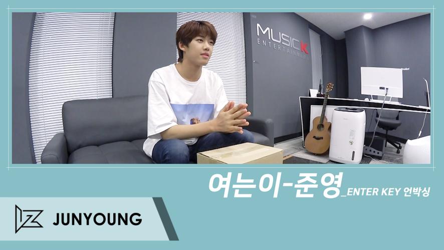 [준영] 여는이-준영 : ENTER KEY 언박싱