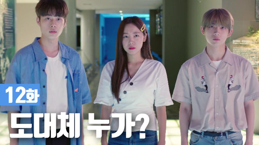 악동탐정스 시즌2 12화 <궁궐애사 추리공방 Ⅵ>