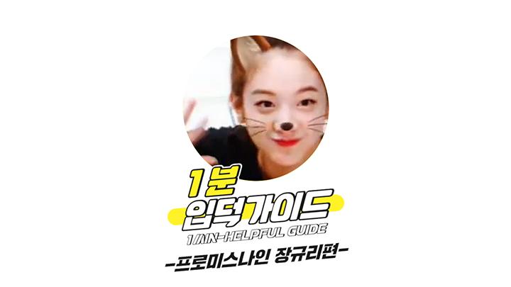 [V PICK! 1분 입덕가이드] 프로미스나인 장규리 편 (1min-Helpful Guide to fromis_9 Jang Gyuri)