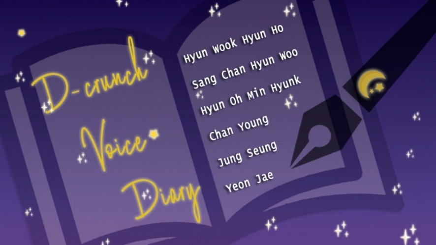 [D-VD] D-CRUNCH Voice Diary #민혁
