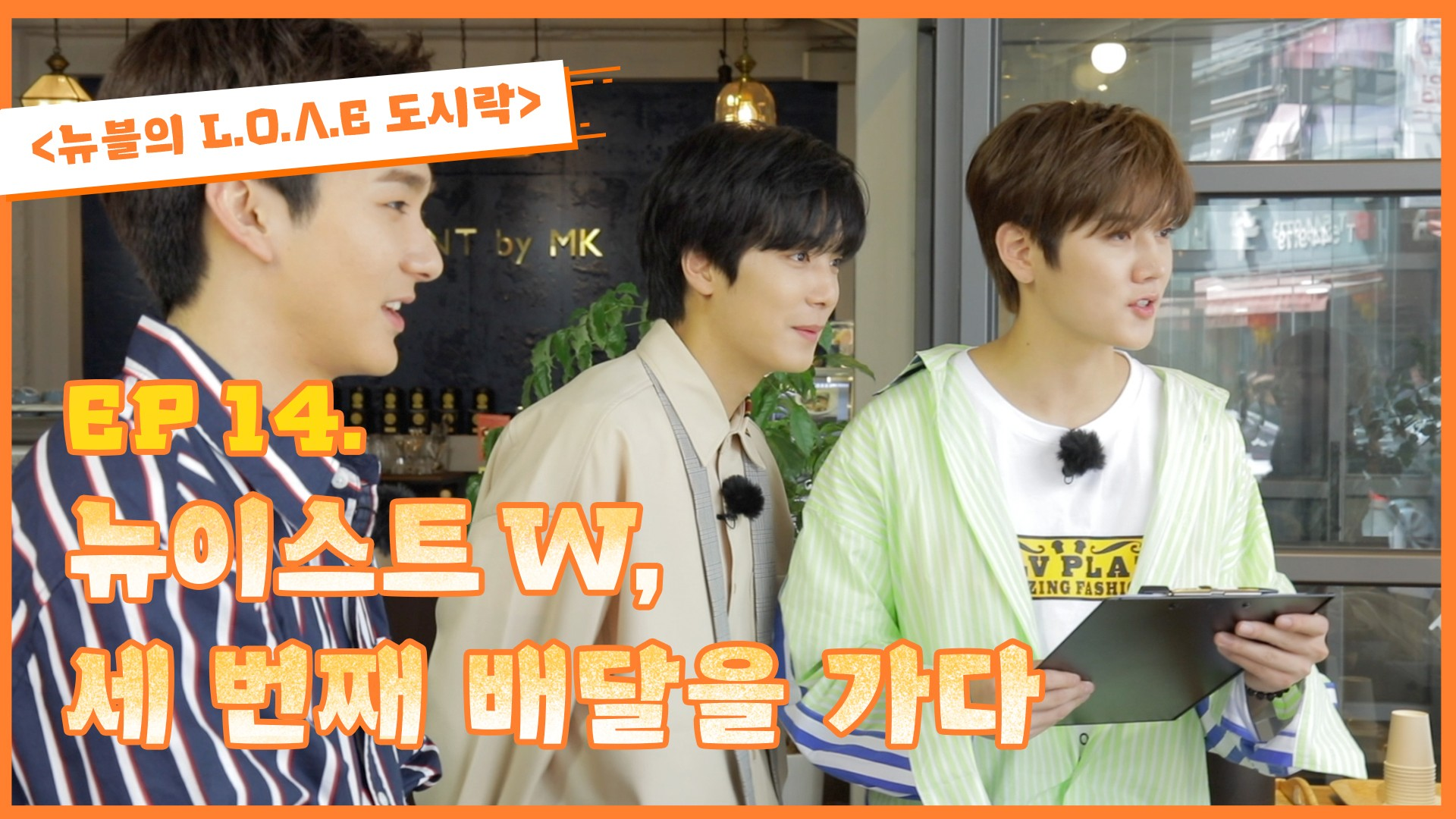 <뉴블의 L.O.Λ.E 도시락>EP14.뉴이스트W, 세 번째 배달을 가다/ EP14. Third Delivery - NU'EST W's Boxed Meal