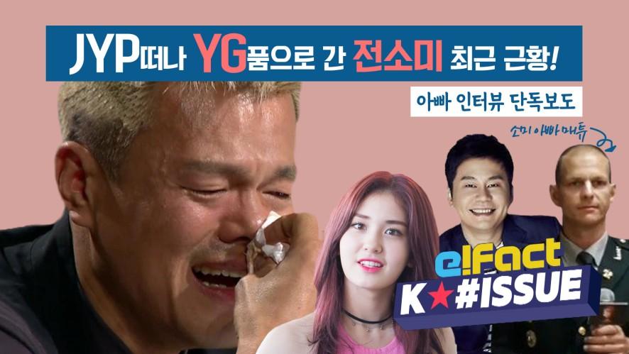 JYP떠나 YG품으로 간 전소미 최근 근황! 아빠 인터뷰 단독보도