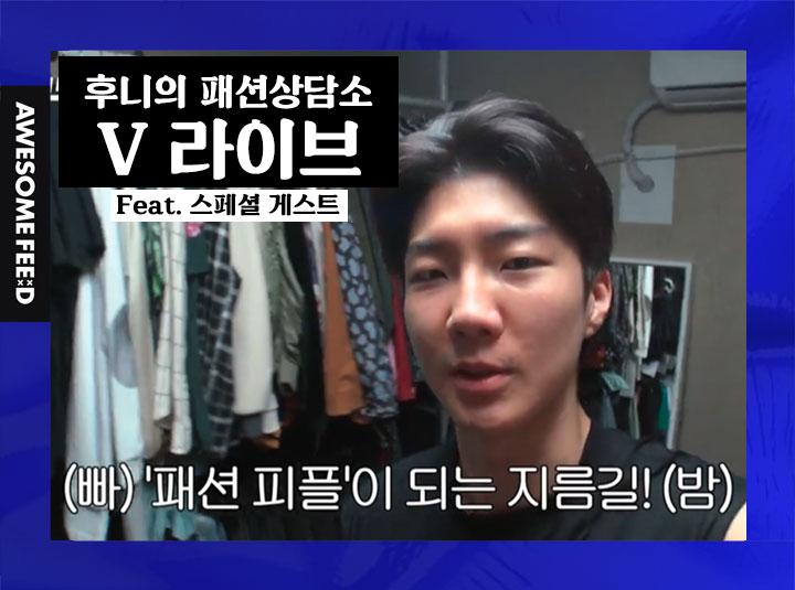 어썸피드 이승훈이 직접 패션상담해dream (feat. 스페셜 게스트)