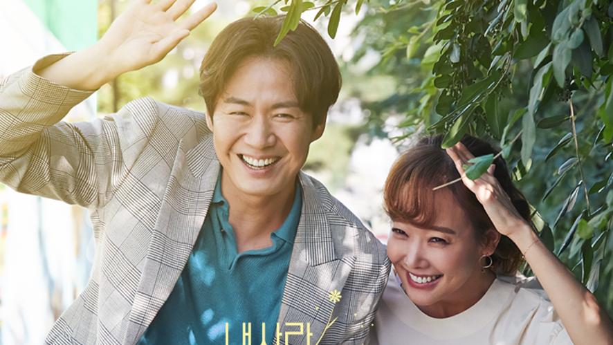 [Full] MBC 주말드라마 <내사랑 치유기> 제작발표회