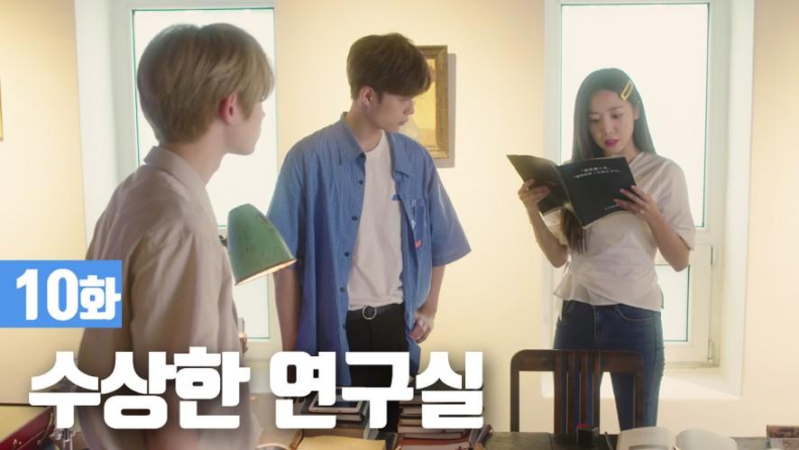 악동탐정스 시즌2 10화 <궁궐애사 추리공방 Ⅳ>
