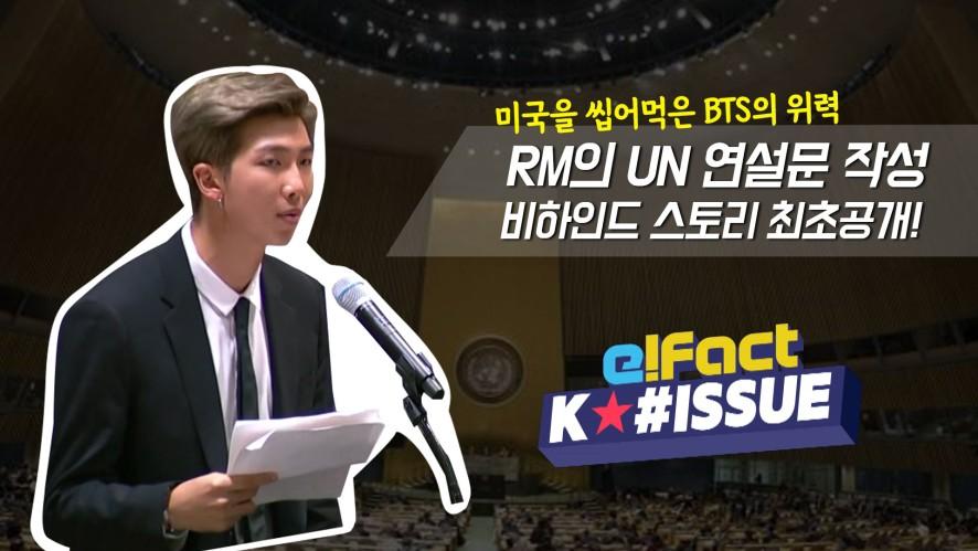RM의 UN 연설문 작성 비하인드 스토리 최초공개! 미국을 씹어먹은 BTS의 위력
