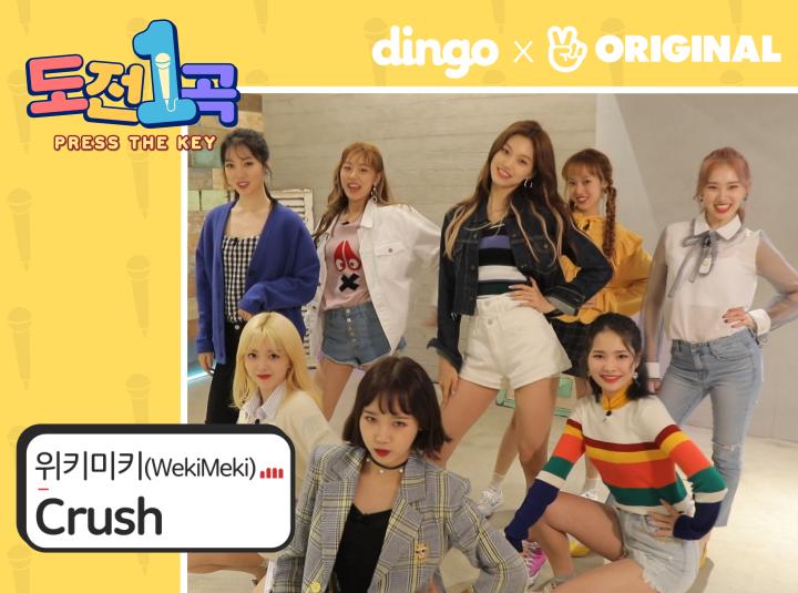 [도전1곡 (PRESS THE KEY)] 위키미키 WekiMeki - Crush