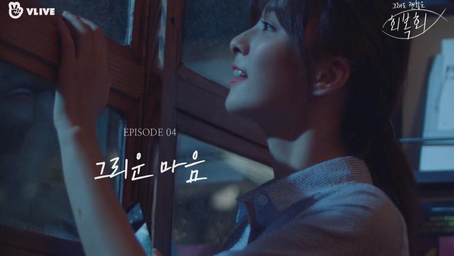 [그래도 괜찮은, 회복회] EP 04. 그리운 마음 - [Welcome to Heal Inn] EP 04. Longing Heart