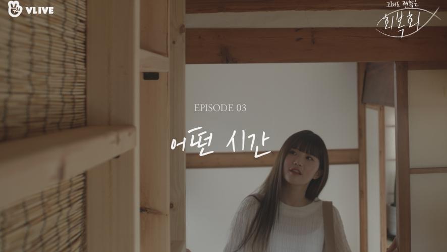 [그래도 괜찮은, 회복회] EP 03. 어떤 시간 - [Welcome to Heal Inn] EP 03. What Time