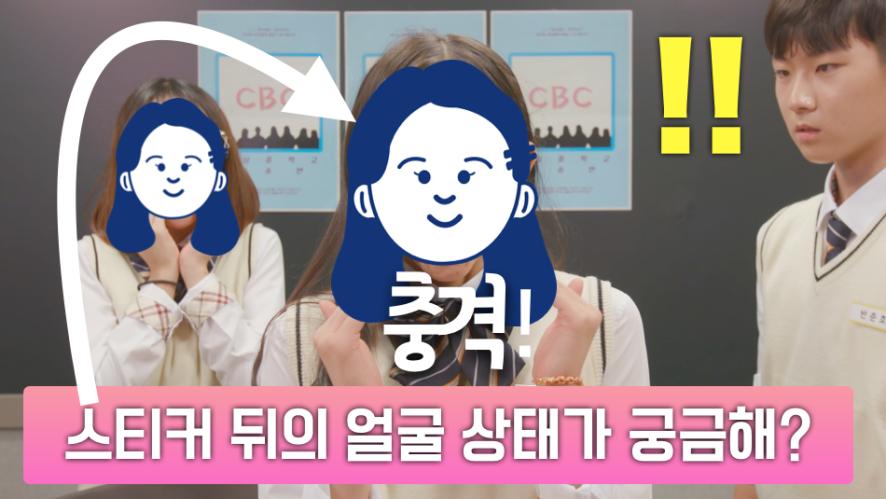 [남자사람친구 14일전] 특이하게 첫방송 전 NG부터 공개
