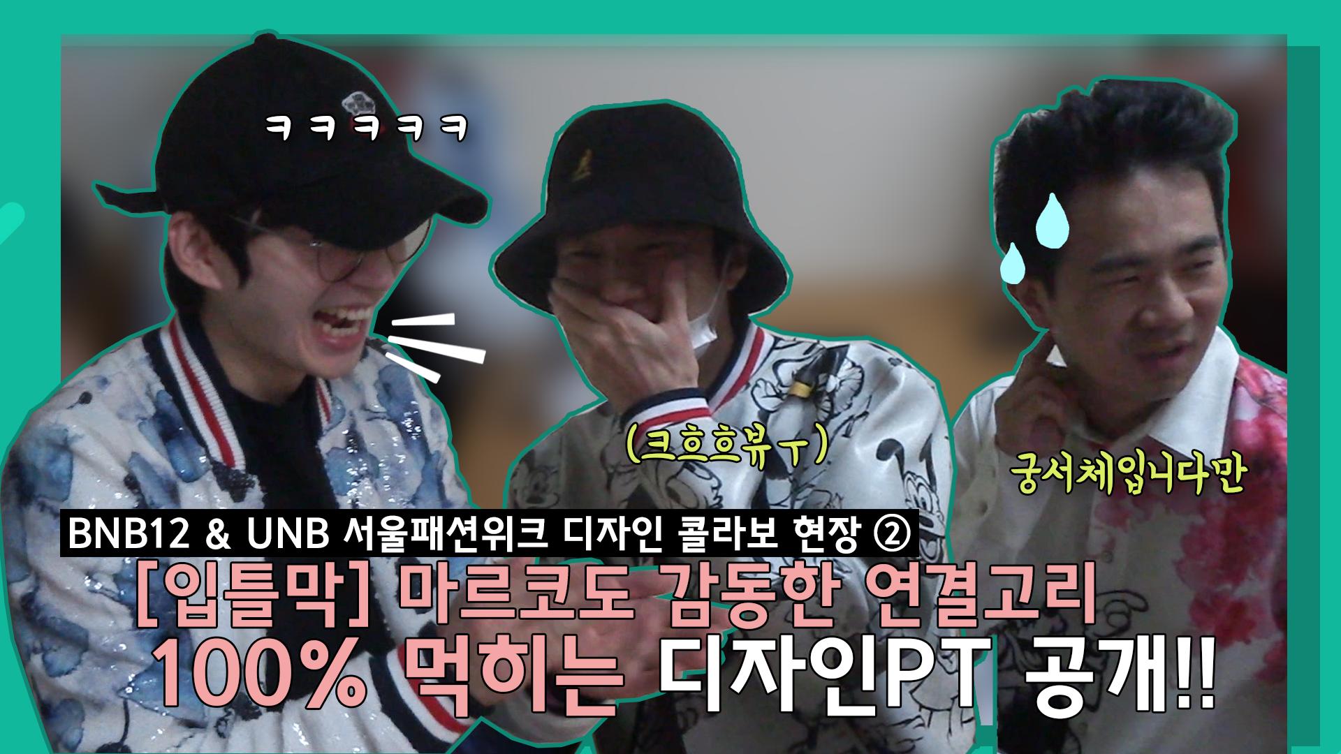 [BNB12&UNB서울패션위크콜라보②] 100%먹히는 디자인PT 방법 공개!!