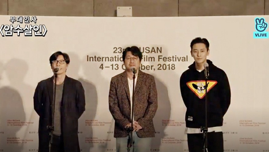 [부산국제영화제][암수살인 무대인사][Busan International Film Festival][Dark Figure of Crime Stage Greeting]