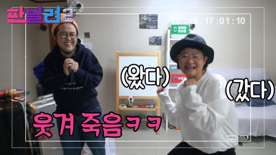 [판벌려 시즌2] 1화 : 셀럽파이브 지옥의 합숙 시작🔥
