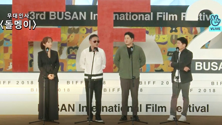 [부산국제영화제][돌멩이 무대인사][Busan International Film Festival][STONE SKIPPING Stage Greeting]