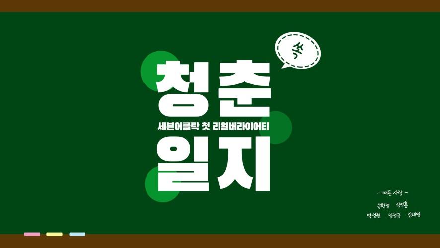 [SEVENOCLOCK(세븐어클락)]세븐어클락 리얼버라이어티_청춘일지_마니또 #1