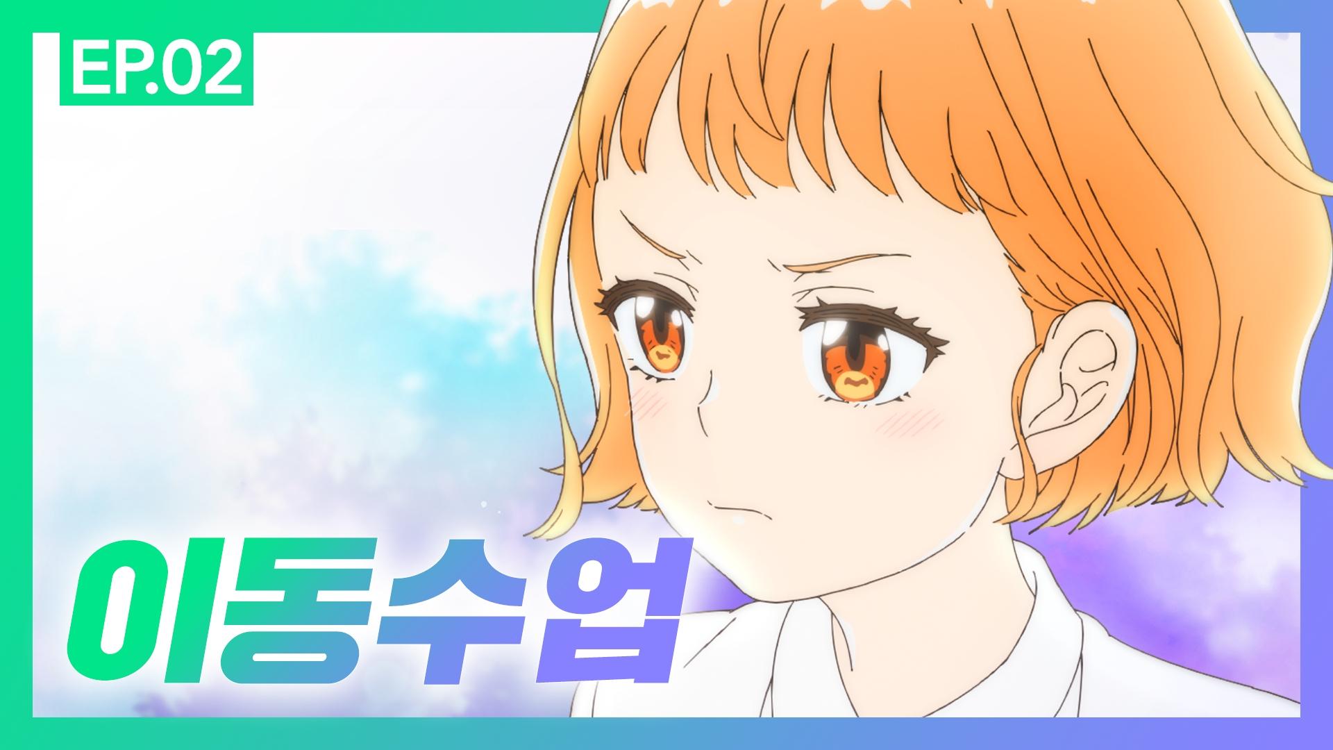 [연애하루전 ZERO] EP.02 이동수업