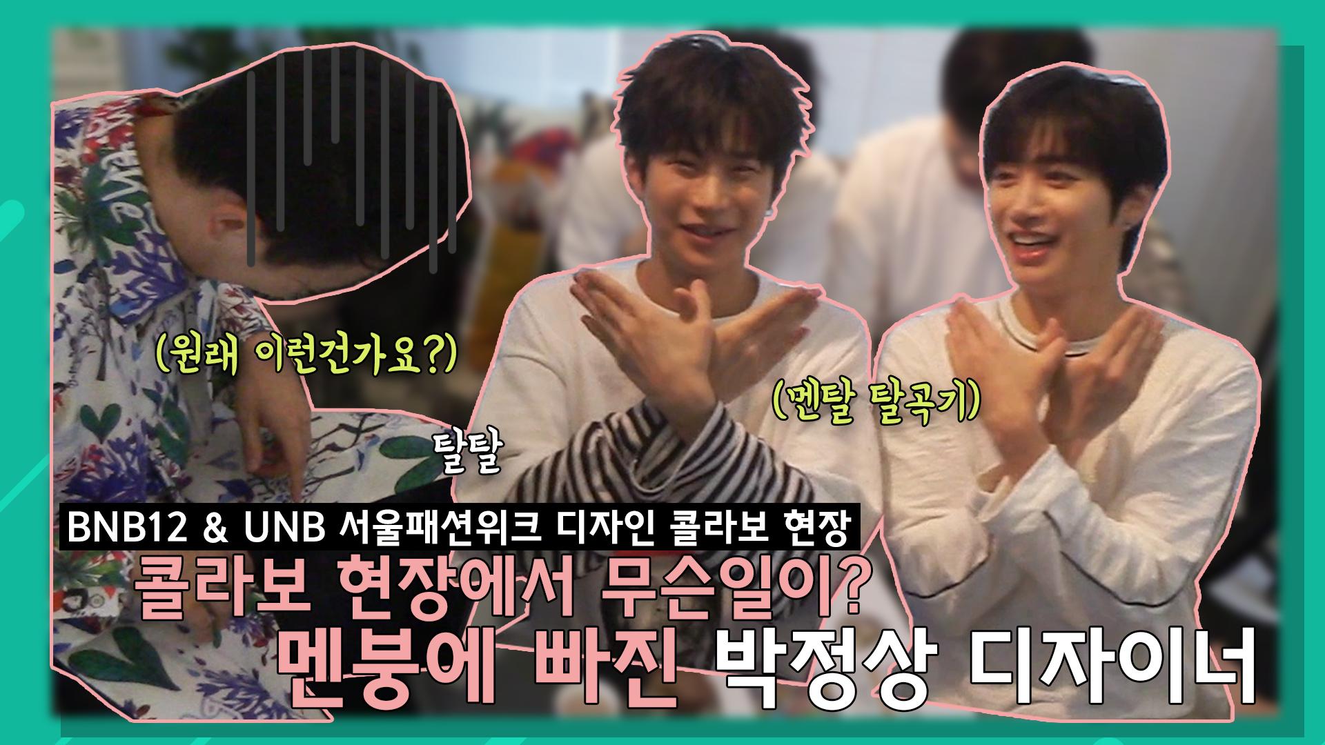 [BNB12&UNB 서울패션위크 콜라보] 멘탈 탈탈 털린 박정상 디자이너?