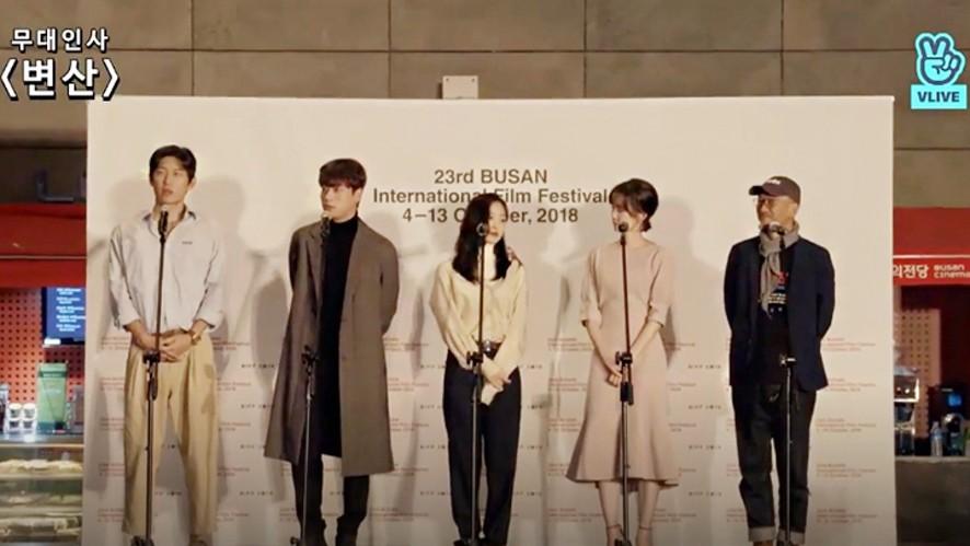 [부산국제영화제][변산 무대인사][Busan International Film Festival][Sunset in My Hometown Stage Greeting]