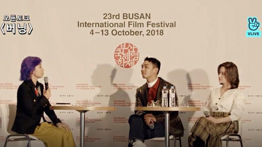 [부산국제영화제][버닝 오픈토크][Busan International Film Festival][BURNING Open Talk]