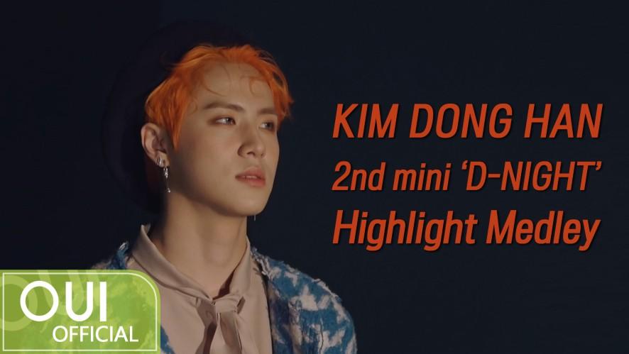 김동한(KIM DONG HAN) - 2nd Mini Album 'D-NIGHT' Highlight Medley