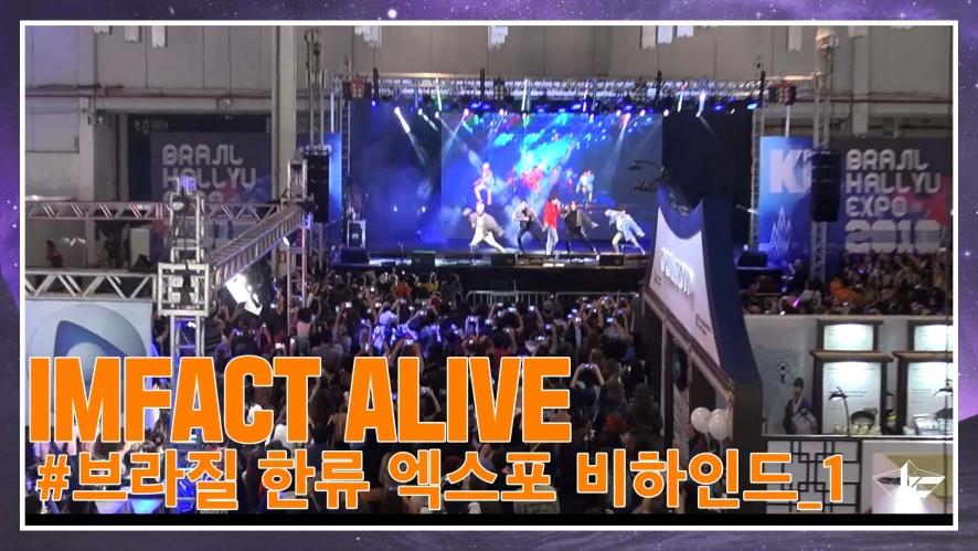 임팩트[IMFACT] IMFACT ALIVE121화_브라질 한류 엑스포 1