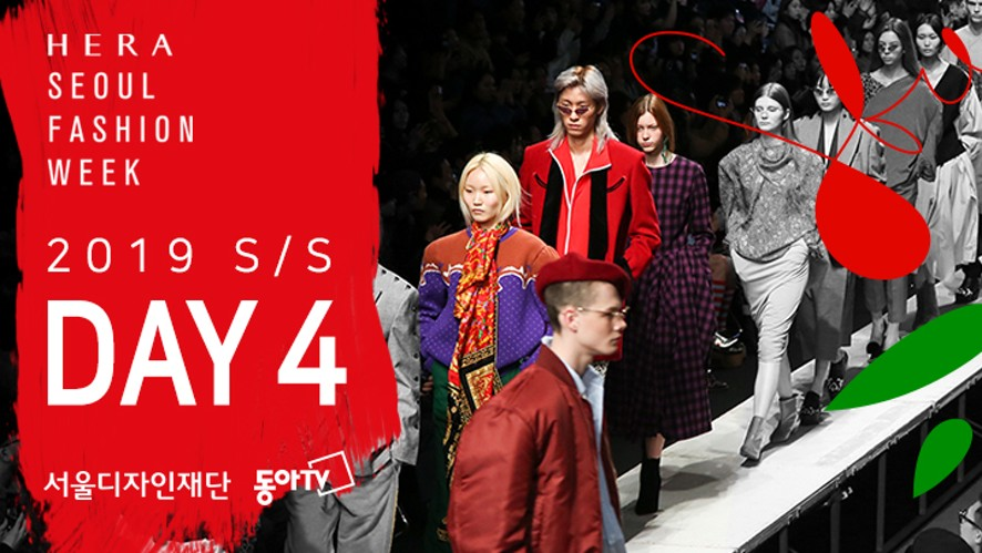 HERA SEOUL FASHION WEEK 19SS 헤라서울패션위크 DAY 4