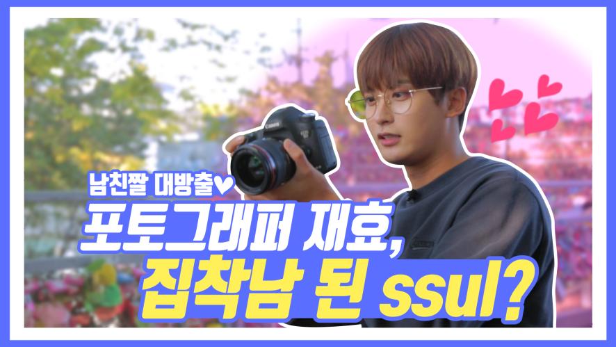 [방판소년단 EP54] 포토그래퍼 재효, 집착남 된 ssul? (남친짤 대방출♥) Episode of photographer Jaehyo becoming obsessed
