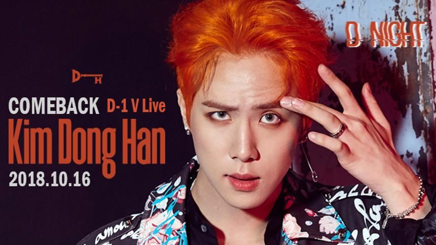 [#D_NIGHT] 김동한(KIM DONG HAN) COMEBACK D-1
