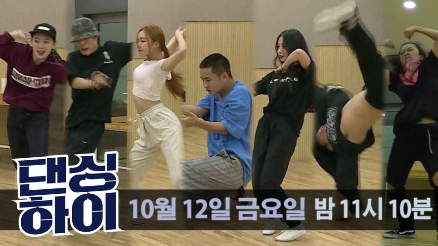 [댄싱하이 선공개] 벼랑 끝에 선 이승훈팀! 불꽃 튀는 에이스 선발전! 최종 선택은? / Dancinghigh Preview #6