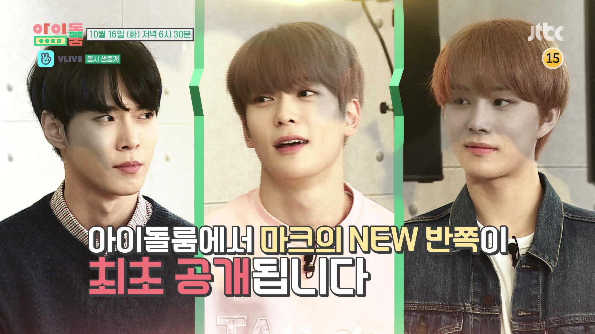 <아이돌룸> 23회 예고 - 아이돌 가정방문 제 2탄, SM의 미래 NCT 127이다!