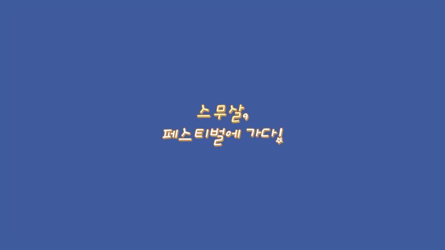 [스무살 - 다시 보는 페스티벌]