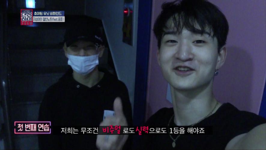 [댄싱하이 리얼리티] 호야팀 유닛 비하인드 지성이의 절친 노트 (feat. 윤준) / Dancinghigh 10.12 (Fri) 11:10 pm @KBS2