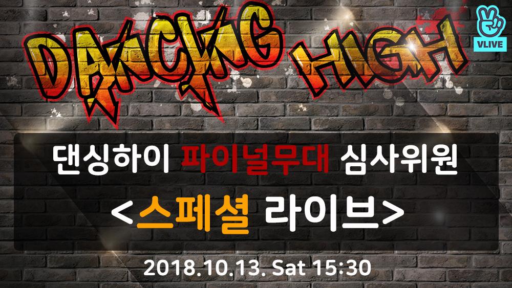 댄싱하이 결승 직전! 심사위원들의 스페셜 라이브!! (각오, 심사기준 등등) / Dancinghigh SPECIAL LIVE