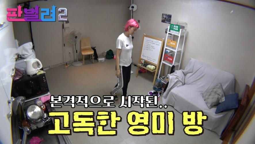[판벌려 시즌2] 2화 : 셀럽파이브 합숙 1일차 고독한 영미 방