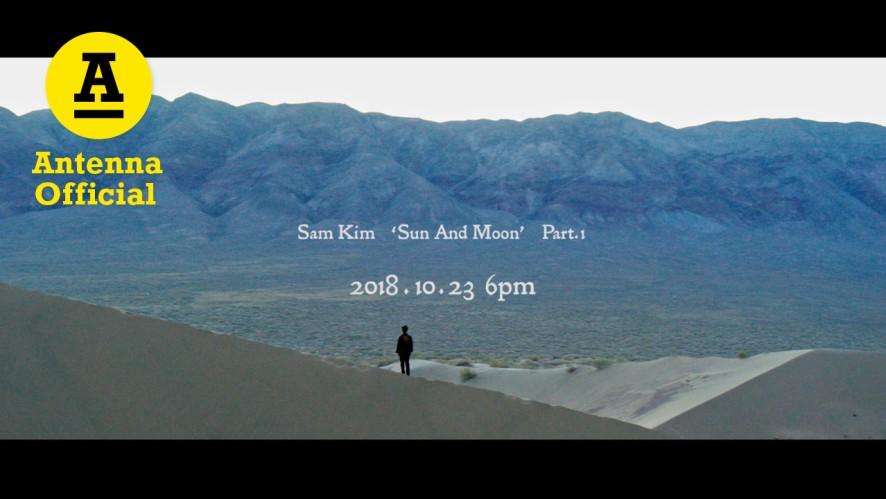 샘김 SAM KIM 'Sun And Moon' Part.1 MUSIC FILM