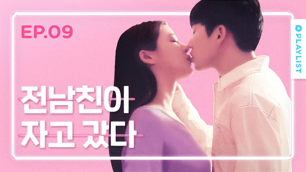 선공개)) 전남친이 자고 갔다 [연플리 시즌3] - EP.09
