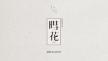 Jeong Eun Ji 3rd Mini Album [혜화(暳花)] Commentary Teaser 정은지 세 번째 미니 앨범 [혜화(暳花)] 코멘터리 티저 '혜화의 대하여'