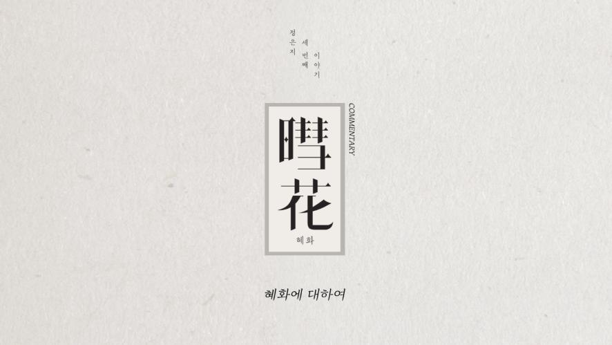 Jeong Eun Ji(정은지) 3rd Mini Album [혜화(暳花)] Commentary Teaser