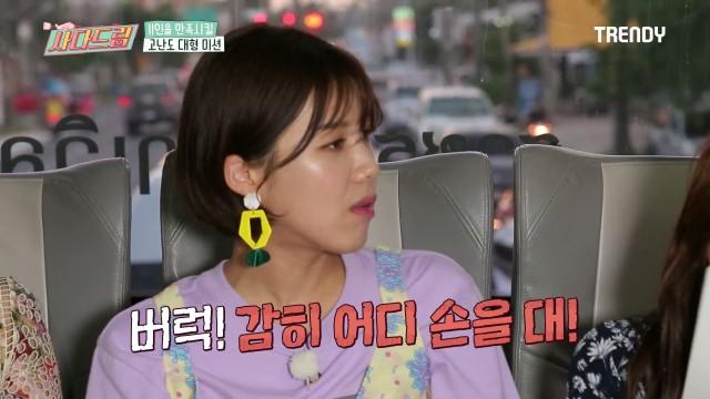 [사다드림 시즌2] 버럭 장도연, 내 00에 손대면 가만 안있어요!_10회
