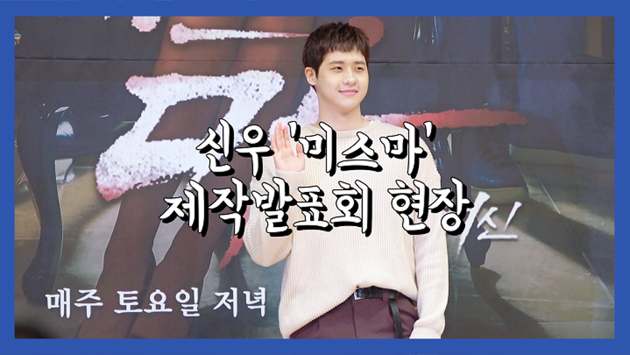 [BABA Special Clip] 신우 '미스마' 제작발표회 현장