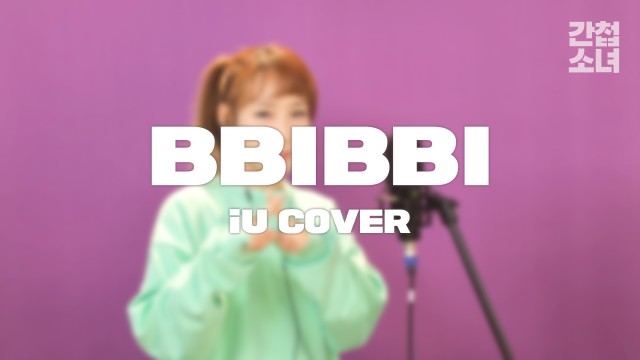 [Spy Girls] IU(아이유) - BBIBBI(삐삐) cover