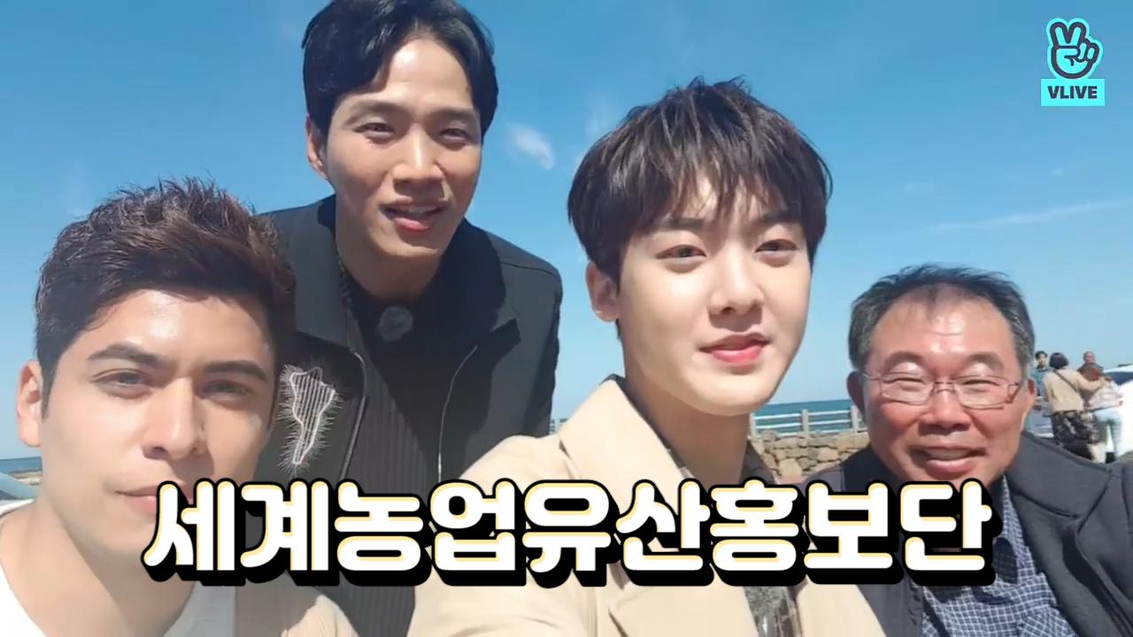 [ASTRO] 세계 귀여움..아니 농업유산홍보단 윤따나💕 (Sanha's V in Jeju)