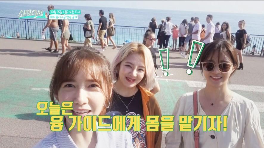 [소녀포레스트ㅣGIRLS FOR REST]Preview07. Welcome to 윤아 투어!!~