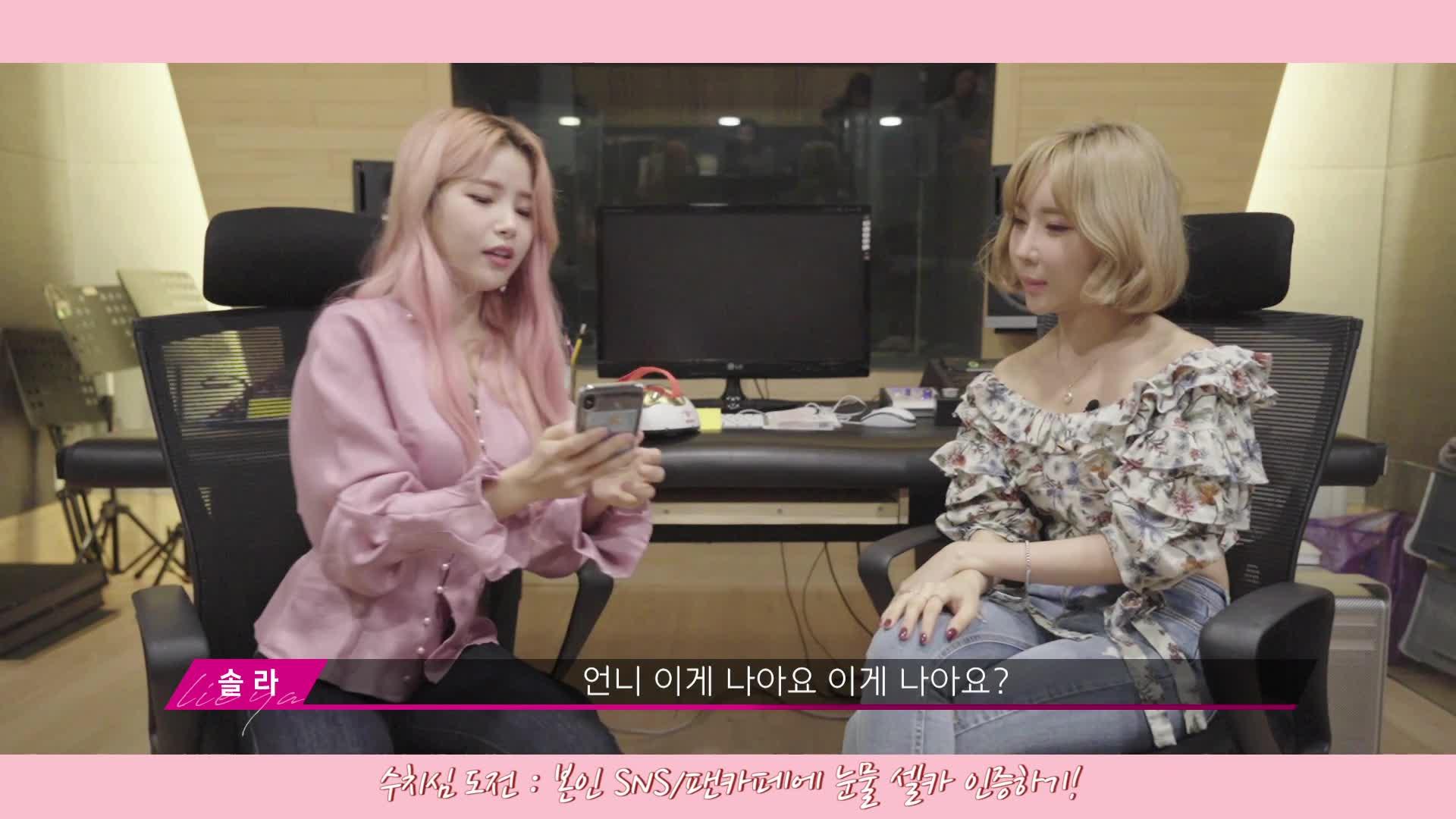솔라X코스믹걸 'Lie Ya' Interview