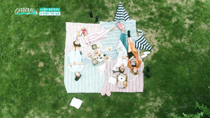 [소녀포레스트ㅣGIRLS FOR REST] EP66. 소녀들의 힐링 피크닉