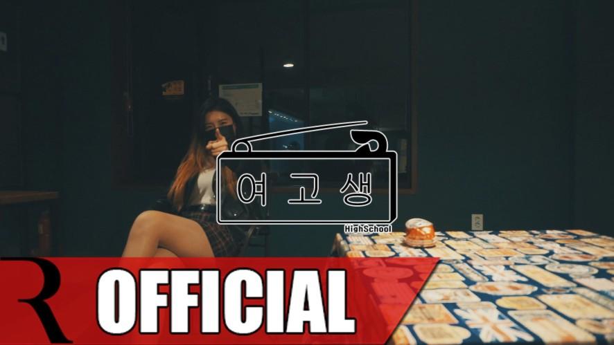 [여고생_HIGHSCHOOL]SoEun_소은 마술 #1